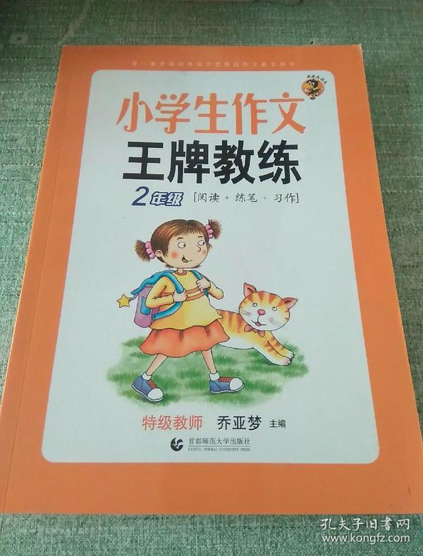 小学生作文王牌教练(2年级)阅读+练笔+习作