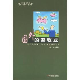 国外的畜牧业/国外农业丛书