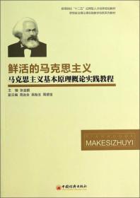 鲜活的马克思主义:马克思主义基本原理概论实践教程