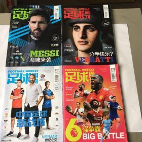 足球周刊 2017年总第715-720期(六本合售)