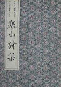 日本宫内厅书陵部藏宋元版汉籍影印丛书(第一辑)