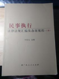 民事执行法律法规汇编及办案规程(上册)