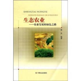 生态农业:农业发展的绿色之路