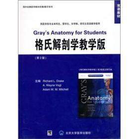 双语教材:格氏解剖学教学版(第2版)9787811169218