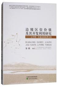 边境区位价值及其开发利用研究:以中国-东盟边境地带为例