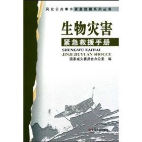 突发公共事件紧急救援系列丛书:生物灾害紧急救援手册