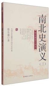 国史典藏·蔡东藩说中国史:南北史演义(三)