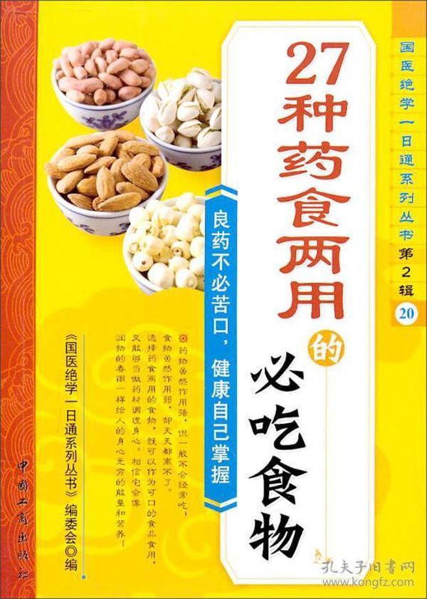 国医绝学一日通系列丛书18:美味药膳保健康(彩图版)