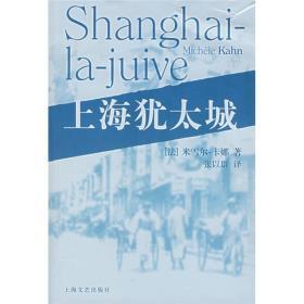 上海犹太城