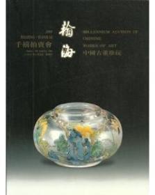 瀚海千禧拍卖会---中国古董珍玩