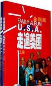 【有光盘有练习册】走遍美国(上下二册) 9787560044231 贝克曼(美国) 外语教学与研究出版社 2004年09月
