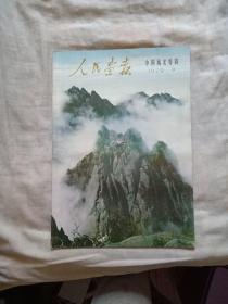 人民画报(1979/9)中国风光特辑