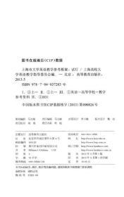 上海市大学英语教学参考框架(试行)
