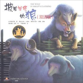 披着羊皮的狼(双语版)