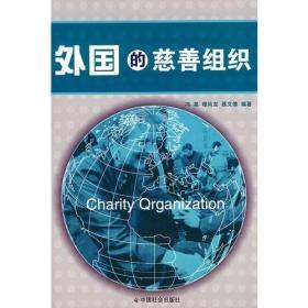 外国的慈善组织