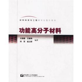 材料科学与工程研究生教学用书:功能高分子材料