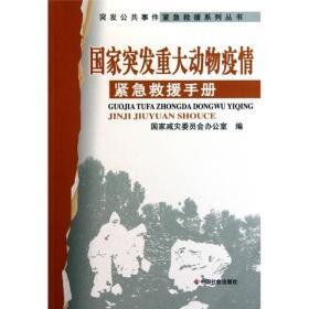 突发公共事件紧急救援系列丛书:国家突发重大动物疫情紧急救援俞