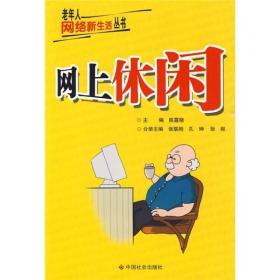 老年人网络新生活丛书:网上休闲