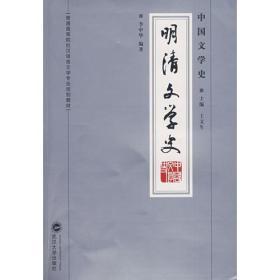 【二手包邮】明清文学史-中国文学史 李中华 武汉大学出版社