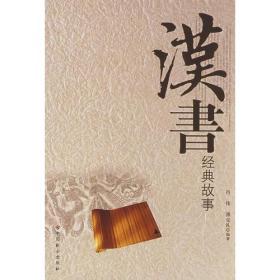 汉书经典故事 肖伟 薄克礼 中国社会出版社 9787508715179