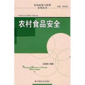 农村政策与管理系列丛书:农村食品安全