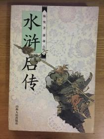 中国古典文学名著续书书系: 水浒后传