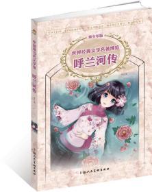 世界经典文学名著博览:呼兰河传(青少年版)
