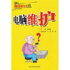 老年人网络新生活丛书:电脑维护