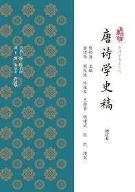 唐诗学史稿(增订本)(唐诗学书系)