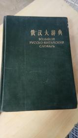 俄汉大辞典