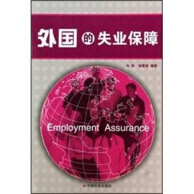 外国的失业保障