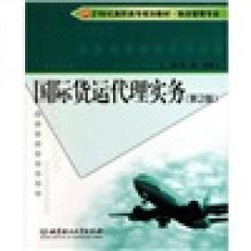 国际货运代理实务(第2版)