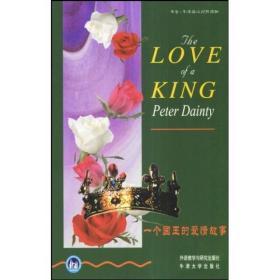 一个国王的爱情故事/书虫
