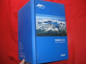 神密的长白山DVD