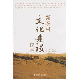 新农村文化建设读本