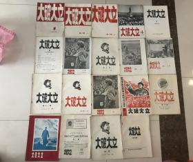 文革资料:1967-1968年复旦大学:大破大立1-18期全、专号、油印版 合计20本合售 F