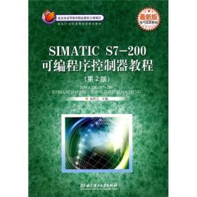 SIMATIC S7-200可编程序控制器教程(第2版)