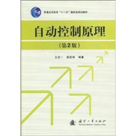 自动控制原理第二2版王划一杨西侠国防工业出版社9787118064469s