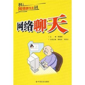 老年人网络新生活丛书:网络聊天