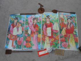 年画宣传画;《春草闯堂》四条屏{李学勤作}内蒙古人民出版社1989年版75厘米*35厘米