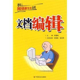 老年人网络新生活丛书:文档编辑