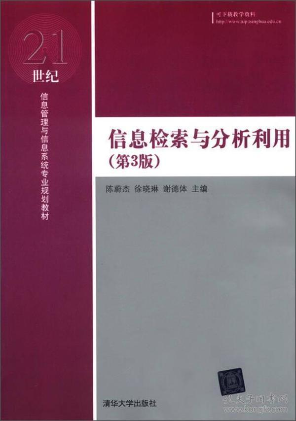 信息检索与分析利用(第3版)/21世纪信息管理与信息系统专业规划教材