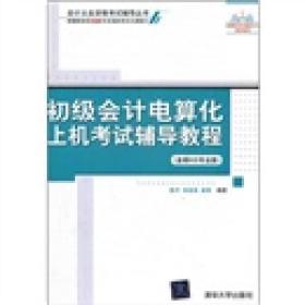 会计从业资格考试辅导丛书:初级会计电算化上机考试辅导教程:金蝶KIS专业版