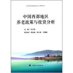 正版新书】中国西部地区养老政策与投资分析