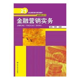 金融营销实务(21世纪高职高专规划教材·金融保险系列)