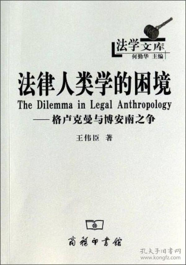 法律人类学的困境