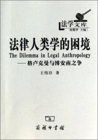 法律人类学的困境:格卢克曼与博安南之争