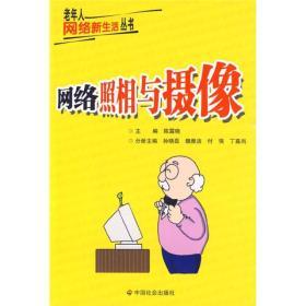 老年人网络新生活丛书:网络照相与摄像