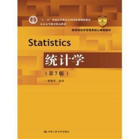 正版二手正版统计学第七7版中国人民大学出版社9787300256870贾俊平有笔记