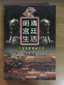 明清宫廷生活:六百年紫禁城写真